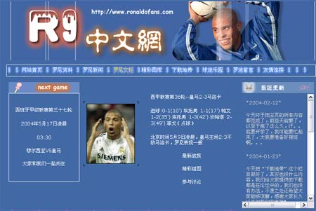 Great Site about Ronaldo!!!